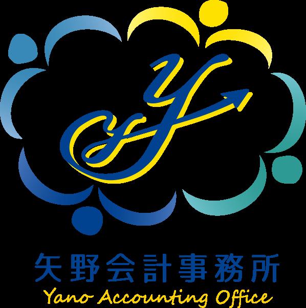 矢野会計事務所
